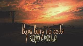 SERPO - Взял вину на себя (feat Ровный) 2016