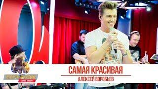 Алексей Воробьев — «Самая красивая». «Золотой Микрофон 2019»