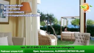 Отель Aldemar Cretan Village на острове Крит. Отзывы фото.(Подробнее: http://sun-orange.ru, Мы Вконакте: http://vkontakte.ru/club18356365. --------------------------------- Отель Aldemar Cretan Village Крит 4* великоле..., 2012-10-24T18:34:48.000Z)