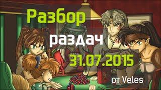 Покер раздачи №48. Учимся определять диапазон с префлопа. Школа покера Smart-poker.ru