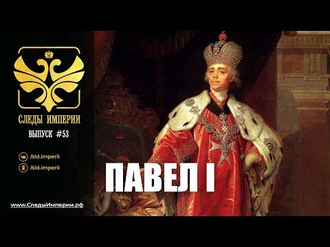 СЛЕДЫ ИМПЕРИИ: ПАВЕЛ I. 12+