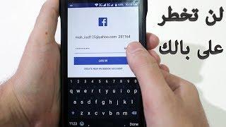 افتح أى حساب فيسبوك مسروق او مقفول بطريقة لن تخطر على بالك ! screenshot 5