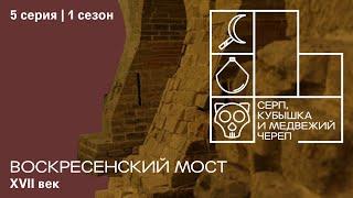Воскресенский мост. XVII век. Музей археологии Москвы