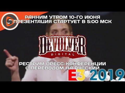 Презентация Devolver Digital