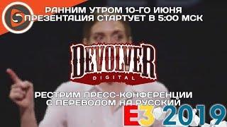 Презентация Devolver Digital на E3 2019. Рестрим с переводом