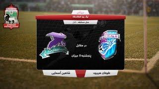 RAPL 2013: Shaheen Asmayee VS Toofan Harirod