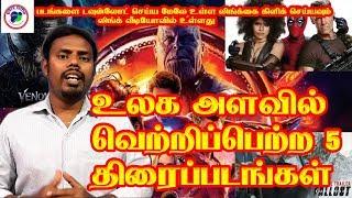 உலக அளவில் வெற்றி பெற்ற 5 திரைப்படங்கள்|top 5 best movies|best Hollywood movies in Tamil|parttime