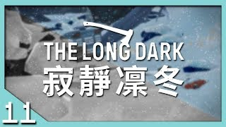 崩塌隧道既監獄巴士! The Long Dark: WINTERMUTE [劇情模式] S01E11