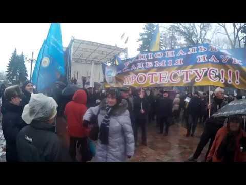 Дайте Зарплату! Голодные Ученые Киева Протестуют!