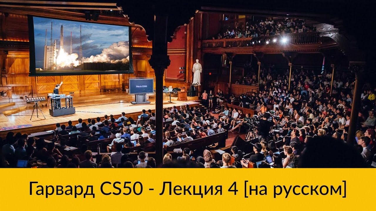 4. CS50 на русском: Лекция #4 [Гарвард, Основы программирования, осень 2015 год]