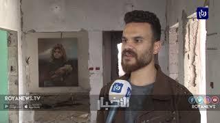 فنان فلسطيني ينشئ معرضا فريدا من نوعه في مبنى قصفه الاحتلال (1-5-2019)