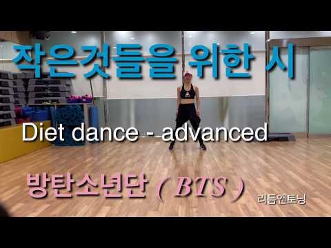 작은것들을 위한 시 - 방탄소년단 (BTS) /diet dance advanced (mirrored)