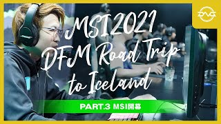 【MSI開幕】MSI2021 Road Trip to Iceland Part3 - DFM BACKSTAGE エピソード7【ドキュメンタリー/League of Legends】