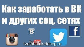 Заработок Вконтакте VK как Заработать Денег на Своей Странице. Заработать на Страничке Вконтакте