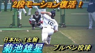 菊池雄星ブルペン投球!打者のバットをへし折るシーンも! thumbnail