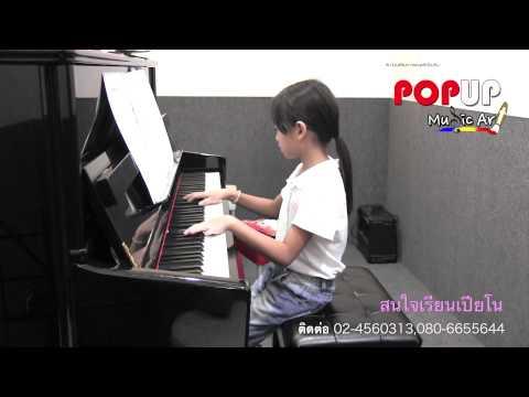เรียนเปียโน เพลง ไม่บอกเธอ - Bedroom Audio [Piano Cover By น้องออมสิน]