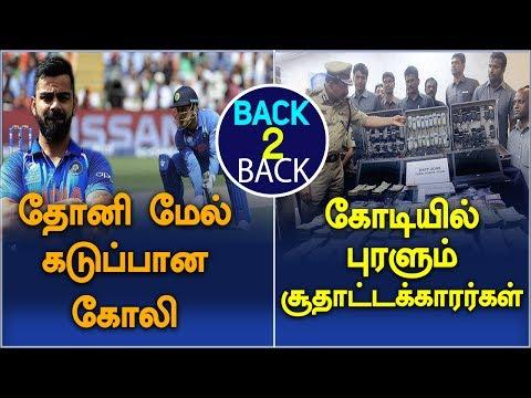 The Reason Why Bangladesh Were Awarded 5 Penalty Runs - Oneindia Tamil