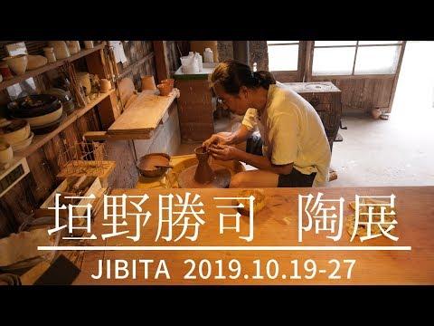 YouTubeへ動画アップしました 「垣野勝司 陶展」予告動画