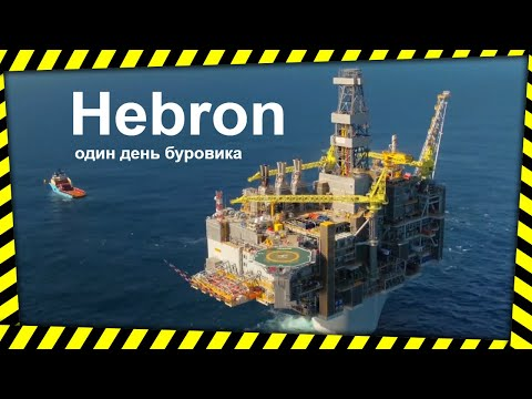 Работа на канадской морской буровой платформе. Вся правда о Hebron.
