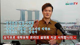 [싱기폴유학]싱가포르 대학유학 설명회 (대학구분법, 국…