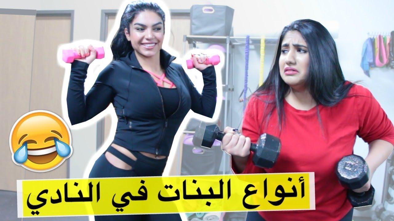 أنواع البنات بالنادي الرياضي   Types of Girls at the Gym