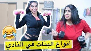 أنواع البنات بالنادي الرياضي | Types of Girls at the Gym
