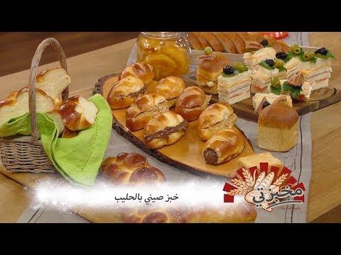 خبز صيني بالحليب / مخبزتي / مجدوب بن برنو / Samira TV