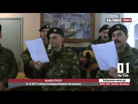 31-12-2019 Τα κάλαντα στο Δήμαρχο Καλυμνίων από στρατιώτες