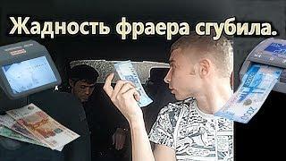 Пассажиры - фальшивомонетчики в Яндекс такси.  Москва 2019.