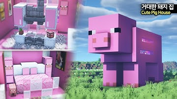 ⛏️ 마인크래프트 쉬운 건축 강좌 :: 🐷 귀여운 돼지 모양 집 만들기 🌸 [Minecraft Cute Pig House Build Tutorial]