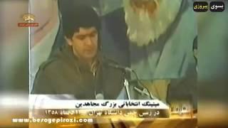 حقیقت ایرانی ،گزارش اولین انتخابات ریاست جمهوری در ایران و کاندیداتوری مسعود رجوی - قسمت پنجم