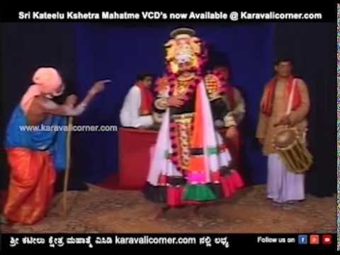Shri Kateel Kshetra Mahathme - Tulu Yakshagana - VCD promo   I   Karavali Corner