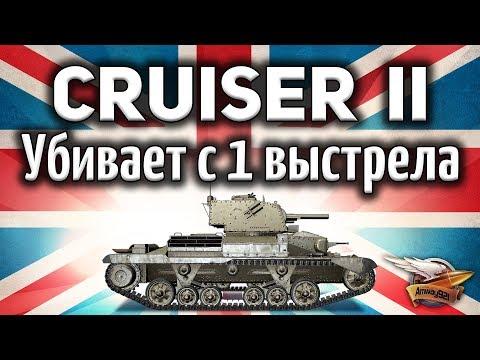 Cruiser Mk. II - Убивает любого с 1 выстрела - Песочная бабаха - Гайд