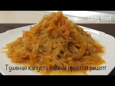 Быстрый рецепт Тушеная Капуста Простой и Очень Вкусный Рецепт
