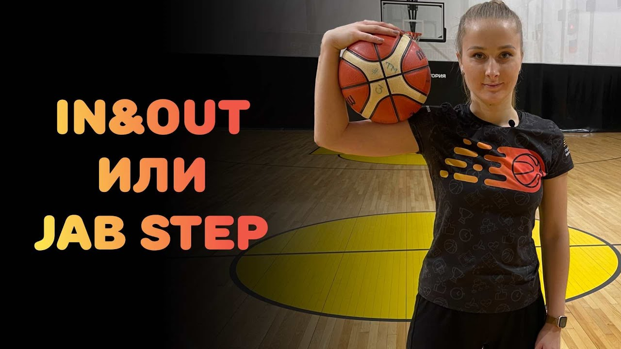 IN&OUT или JAB STEP?