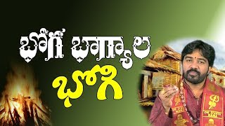 భోగి రోజు ఏమి చేయాలో తెలుసా...? | Bhogi | Bhogi Importance | Sankranti Festival | Sankranti | Bogi