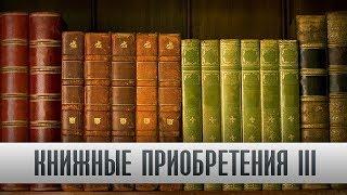 Книжные приобретения №3