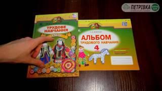 Трудове навчання 4 клас: Веремійчик Тименко (нова програма 2015)