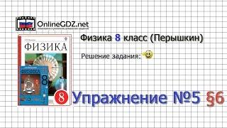 Упражнение №5 §6. Излучение - Физика 8 класс (Перышкин)