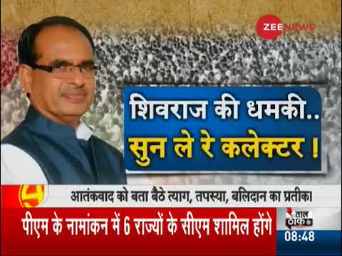 'O Puppet Collector, We Will Come Back to Power Again': Shivraj Singh warns MP officer