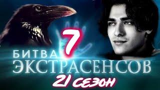 БИТВА ЭКСТРАСЕНСОВ 21 сезон 7 выпуск на ТНТ. Что нас ждет. Обзор