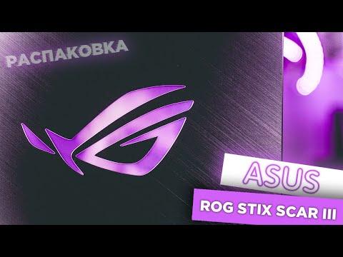 Распаковка ASUS Rog Strix Scar III / Что получает покупатель игрового ноутбука?