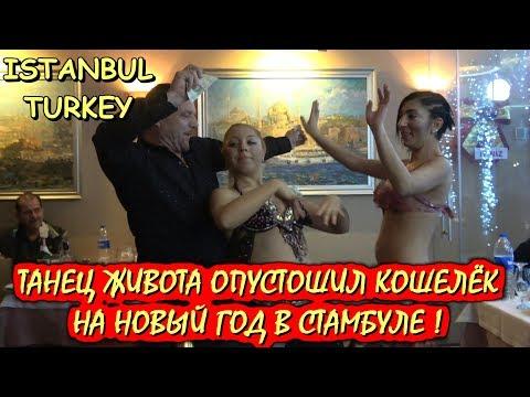 ТУРЦИЯ 2019, СТАМБУЛ. ДЕВУШКИ УДАЧНО СТАНЦЕВАЛИ ТАНЕЦ ЖИВОТА !!! ISTANBUL TURKEY. BELLY DANCE