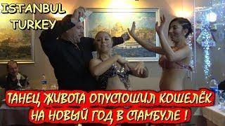 Турция 2019,Стамбул. Девушки Удачно Станцевали Танец Живота! Istanbul Turkey. Belly Dance. Купальники Дубровка