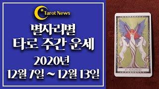 [2020년 12월 7일~12월 13일: 해밀 이주원 교수의 별자리 별 타로 주간 운세]