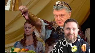 """Петр Порошенко: «уберите их"""""""