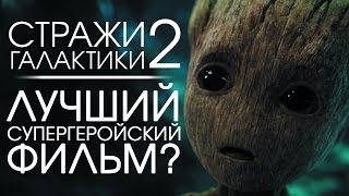[Большой обзор] Стражи Галактики. Часть 2 - ЛУЧШИЙ ФИЛЬМ МАРВЕЛ?