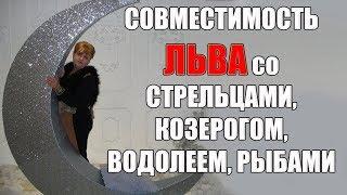 видео Совместимость Лев и Водолей