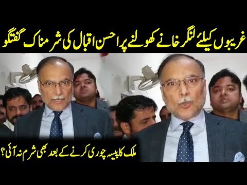 Ahsan Iqbal's Funny Statement On Flour Crisis In Pakistan | 20 January 2020
