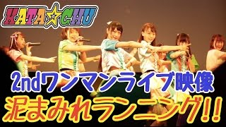 KATA☆CHU 2ndワンマンライブDVD発売! 発売日:2016年11月12日(土) 金...